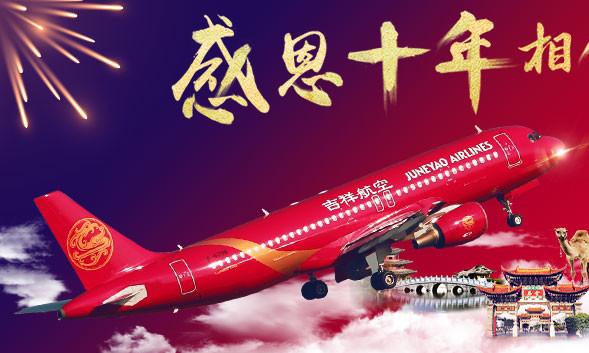 Juneyao Airlines devient partenaire de Star Alliance - DR