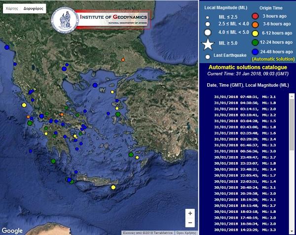 Capture écran du site : http://www.gein.noa.gr