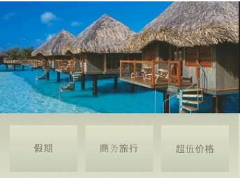 Site chinois : nouvel outil à nos clients, aux agents de voyage et organisateurs de réunion