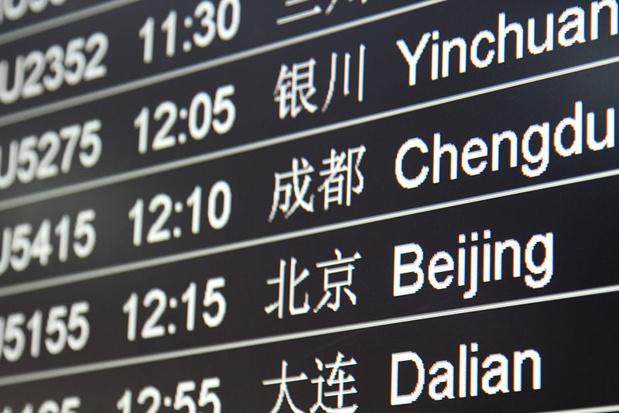 La Chine étend sa politique sans visa - crédit photo: @CommonWikimedia