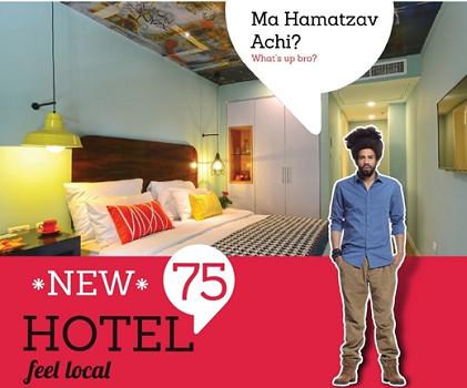 L'Hotel 75 est situé au 75 Allenby Street à Tel Aviv - DR
