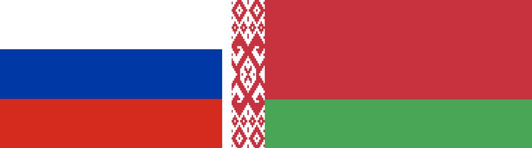 Drapeaux de la Russie et de la Biélorussie - DR : Wikipedia