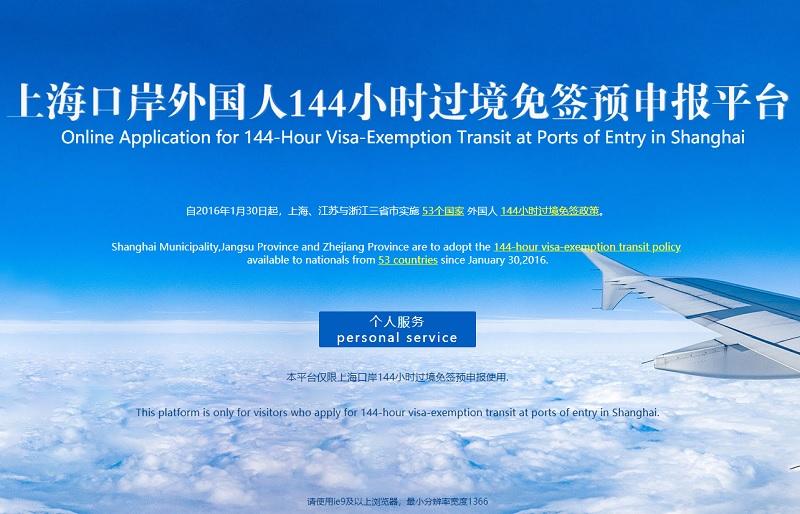 Un nouveau site pour les voyageurs en transit à Shanghai - crédit photo: @http://crj.police.sh.cn