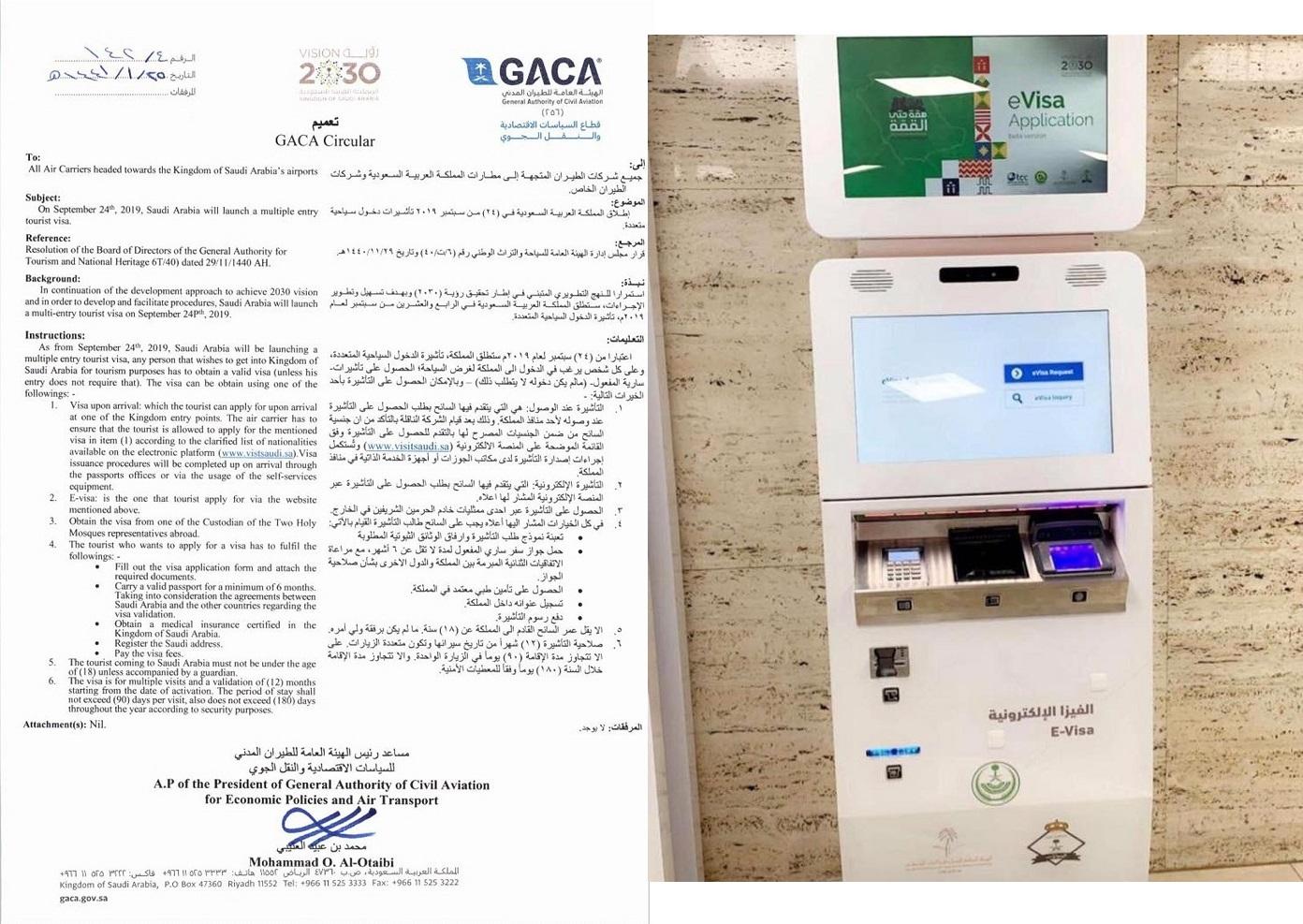 Circulaire de la General Authority of Civil Aviation et borne e-Visa à Riyadh@Gaca