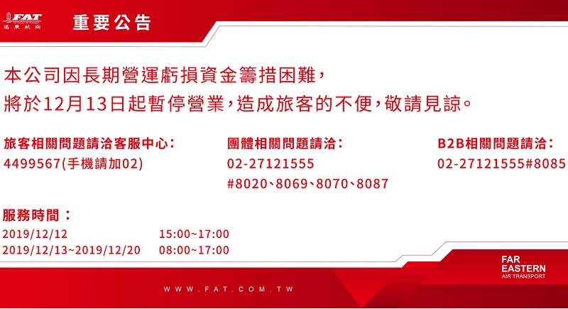 Taïwan : Far Eastern Air Transport cesse ses activités
