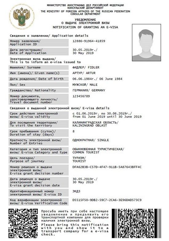Exemplaire de visa électronique russe - evisa.kdmid.ru