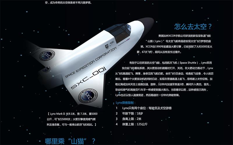 Les voyageurs chinois pourront entreprendre des voyages dans l'espace dès la fin de l'année 2014, grâce à un accord entre l'agence Dexo Travel et l'entreprise néerlandaise de tourisme dans l'espace Space Expedition Corporation - DR : Dexo Travel