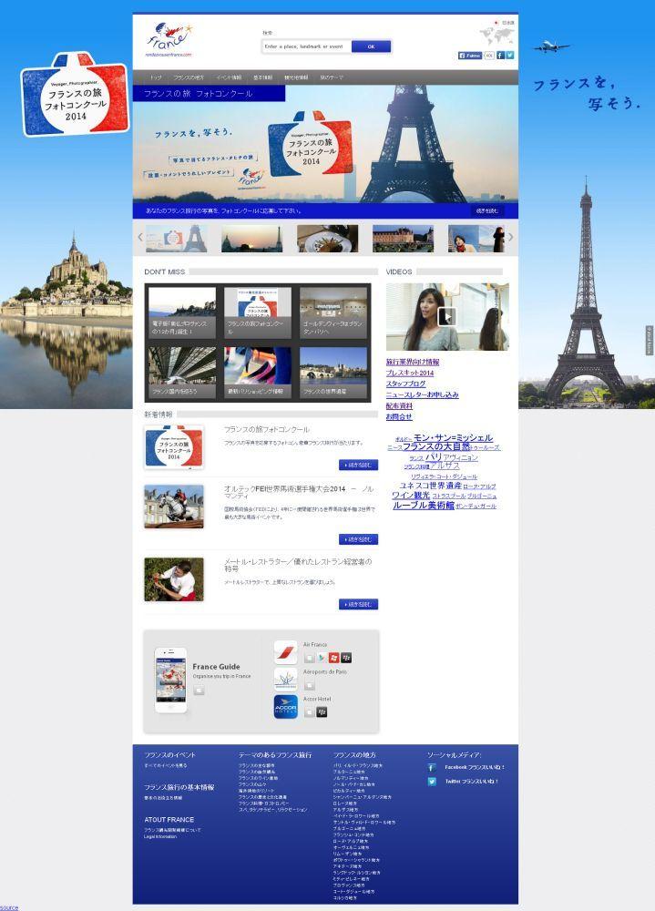 Promotion touristique : Atout France lance un concours photos pour le public japonais