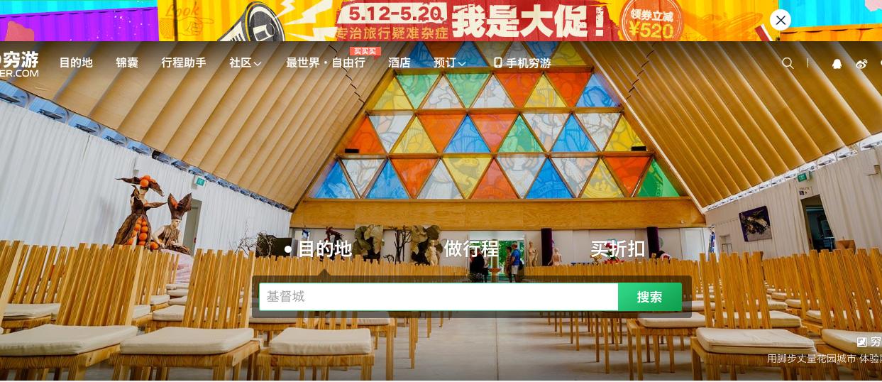 Qyer.com, le Tripadvisor chinois, a été consulté par 80 millions de visiteurs uniques en 2015.