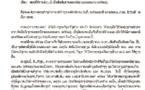 Laos: Le visa électronique sera accessible en juin prochain